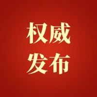 黑龙江省拟任职干部公示名单(2021年03月01日—2021年03月05日)