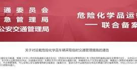 3月3日至12日,北京运载危险化学品车辆全天禁行