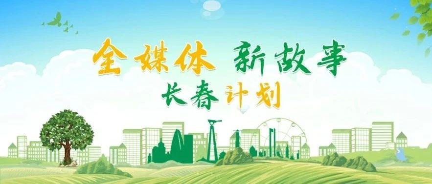 """全媒体新故事长春计划   52座""""微工厂"""" 让养殖场粪污零排放"""