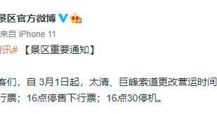 崂山风景区官宣 3月1日起太清、巨峰索道更改营运时间