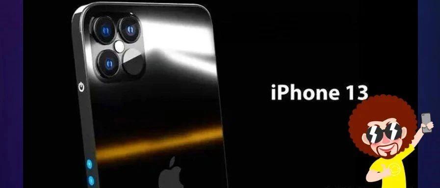到底要不要等 iphone13 ?看完这篇你就知道怎么选了!