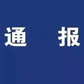 平昌通报16起违规野外用火案件