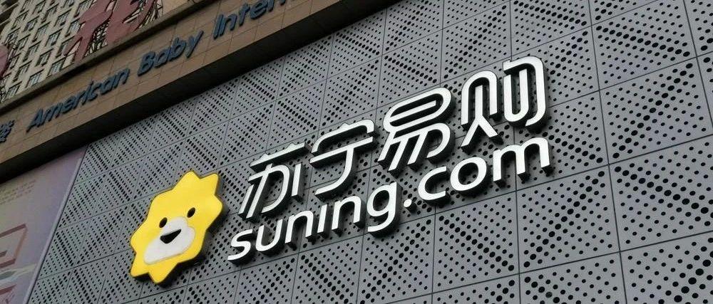 北有京东,南有拼多多、阿里 深圳决定148亿引入苏宁