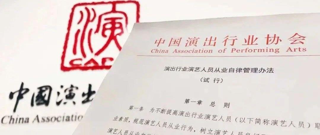 新规解读:《演出行业演艺人员从业自律管理办法》3月1日即试行