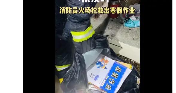 """当消防员在火场发现寒假作业:""""保护好!"""""""