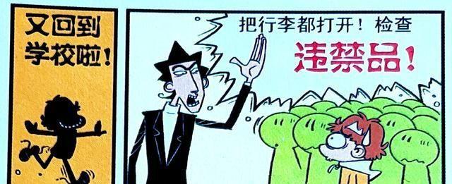 衰漫画:老师检查违规物品,衰衰却早有对策,藏匿零食有绝招!
