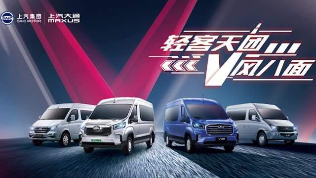 2月28日,上汽大通MAXUS同时发布了四款宽体轻客新车……