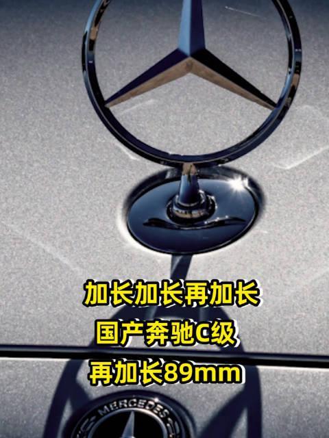视频:一分钟新车种草 加长加长再加长,国产奔驰c级再加长89mm