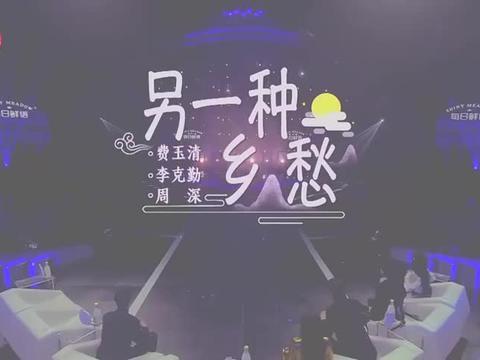我们的歌:费玉清李克勤周深三种语言神仙合唱《另一种乡愁》