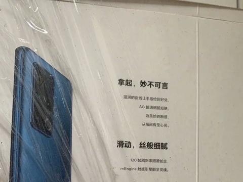 """魅族18全部参数遭""""泄密""""!网友:发布会不用看了"""