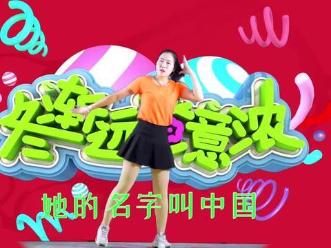 正能量·这样的幼儿舞蹈,让孩子多学习。秀秀老师一起名字叫中国