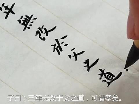 日课小楷论语·里仁(二十)-弘扬传统文化-毛笔书法艺术欣赏