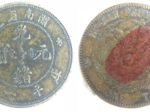 湖南省造光绪元宝库平一两黄铜试铸样币