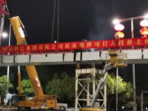深圳宝安滨海廊桥今年下半年建成使用