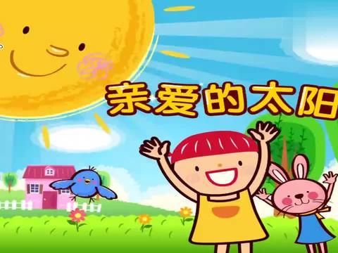 碰碰狐:太阳照耀大地,小女孩快乐歌唱,邀请小伙伴们玩耍