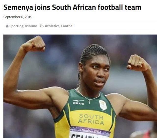 """黑人运动员屡夺冠军,被判定为""""双性人"""",不堪其辱再提出上诉"""