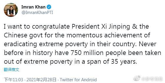 """巴基斯坦总理盛赞中国脱贫成就:""""史无前例!我们要向中国学习"""""""