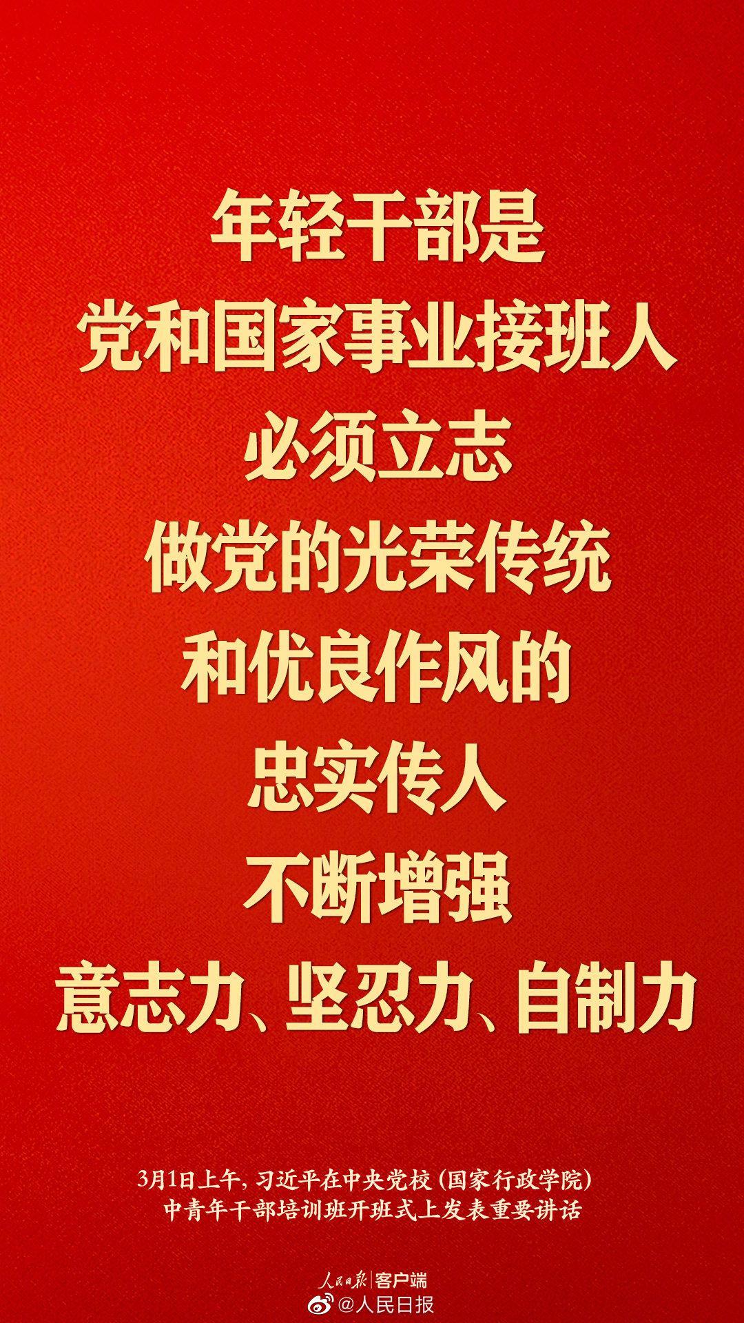 习近平:共产党的干部要坚持当老百姓的官