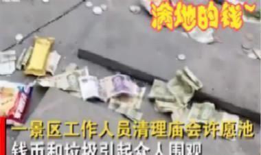 河南一庙会许愿池堆满钱币,工作人员现场用扫把扫钱,网友酸了