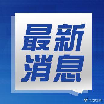 2021安徽中考时间回调为6月14日,体育中考不设必考项目