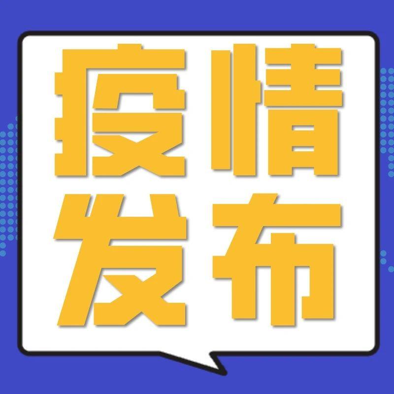 疫情发布丨北京2月28日新增2例境外输入确诊病例