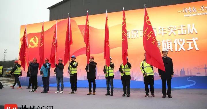 """2021年南京市""""一线有我 号队出列""""青春建功行动动员会启动"""