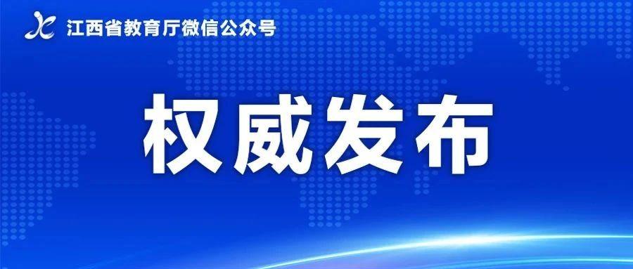 2021年江西省高职单招资格院校名单