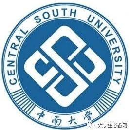 2018-2020中南大学考研报录比汇总