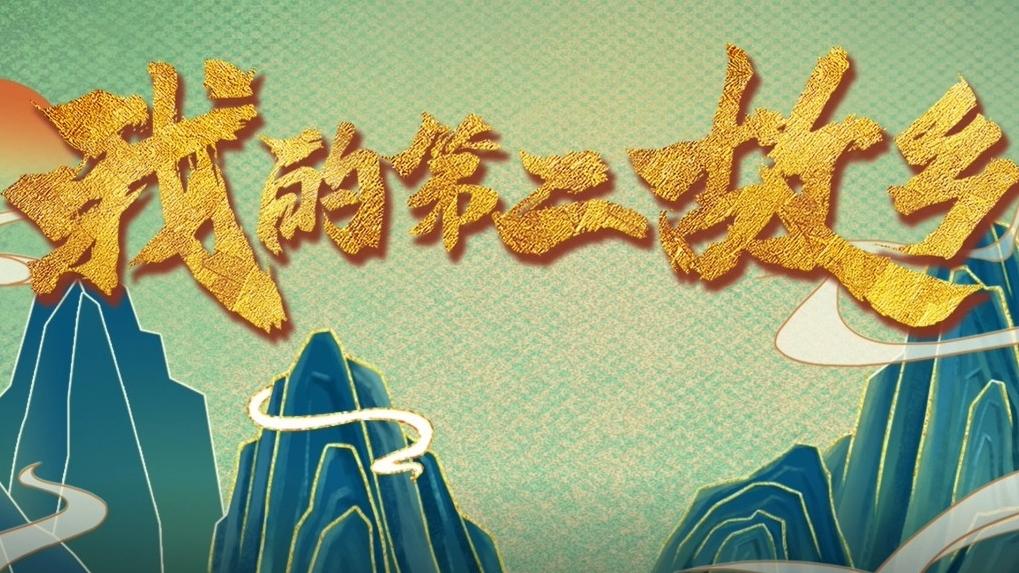 新华网扶贫电影《我的第二故乡》主题曲MV今日正式推出