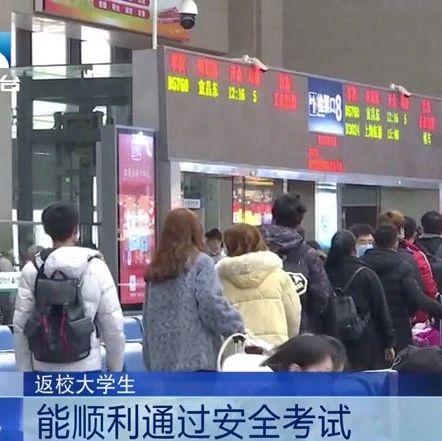 湖北大学生返校,客运站火车站迎来返程客流高峰!