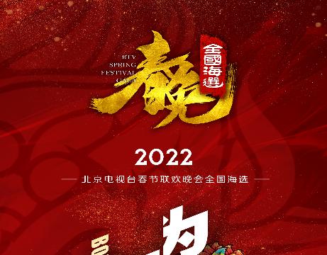 喜迎建党百年喜迎北京冬奥  2022BTV春晚全国海选即将开启