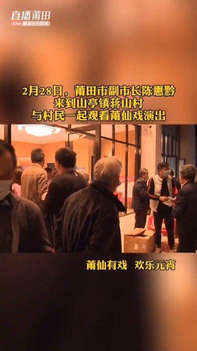 莆田市市长陈惠黔与村民们一起看莆仙戏演出!
