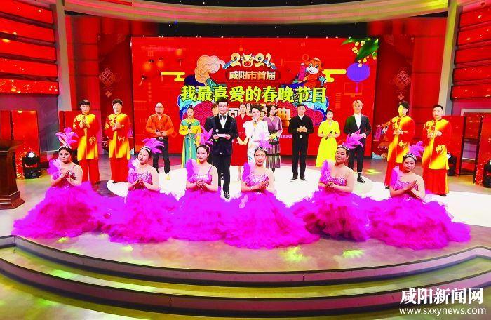 """咸阳首届""""我最喜爱的春晚节目""""颁奖盛典举行"""