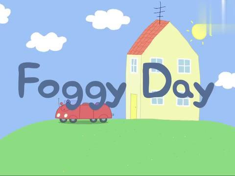 小猪佩奇:佩奇去游乐场的时候,遇到了超级大雾,什么都看不见了