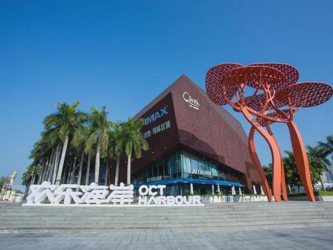 华侨城获评2020中国文化和旅游企业品牌价值榜前三强