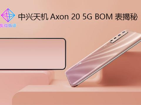 【价值观】中兴天机Axon 20 BOM表揭秘:芯片市场或将迎来洗牌