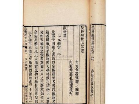 在邵雍看来,人类文明的发展周期为129600年,此后地球进入冰河期