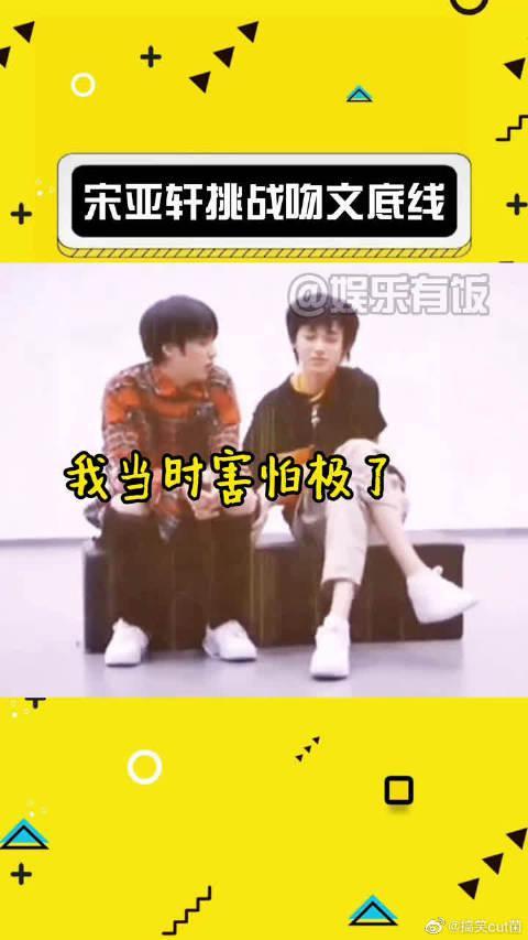 宋亚轩在线挑战刘耀文的底线 静默少年秒变表情包,哈哈哈哈