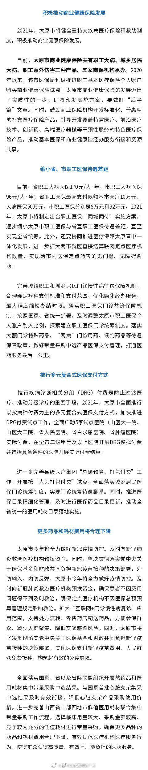 太原市:职工医保个人账户可购买商业健康保险