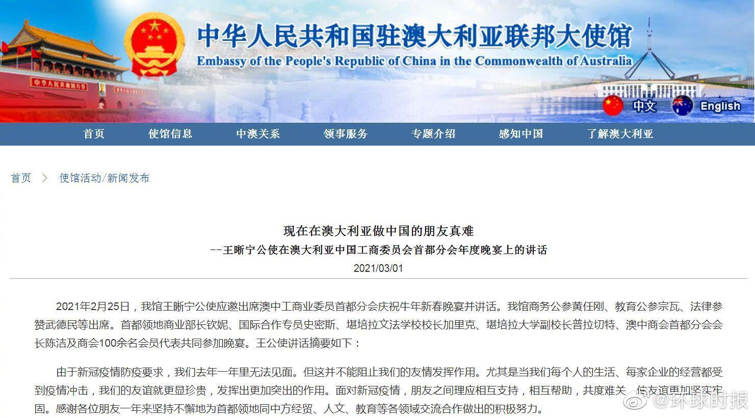 驻澳公使王晰宁:现在在澳大利亚做中国的朋友真难