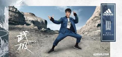 """降龙之势,再现锋芒 阿迪达斯""""武极""""系列2021春季新品正式发售"""
