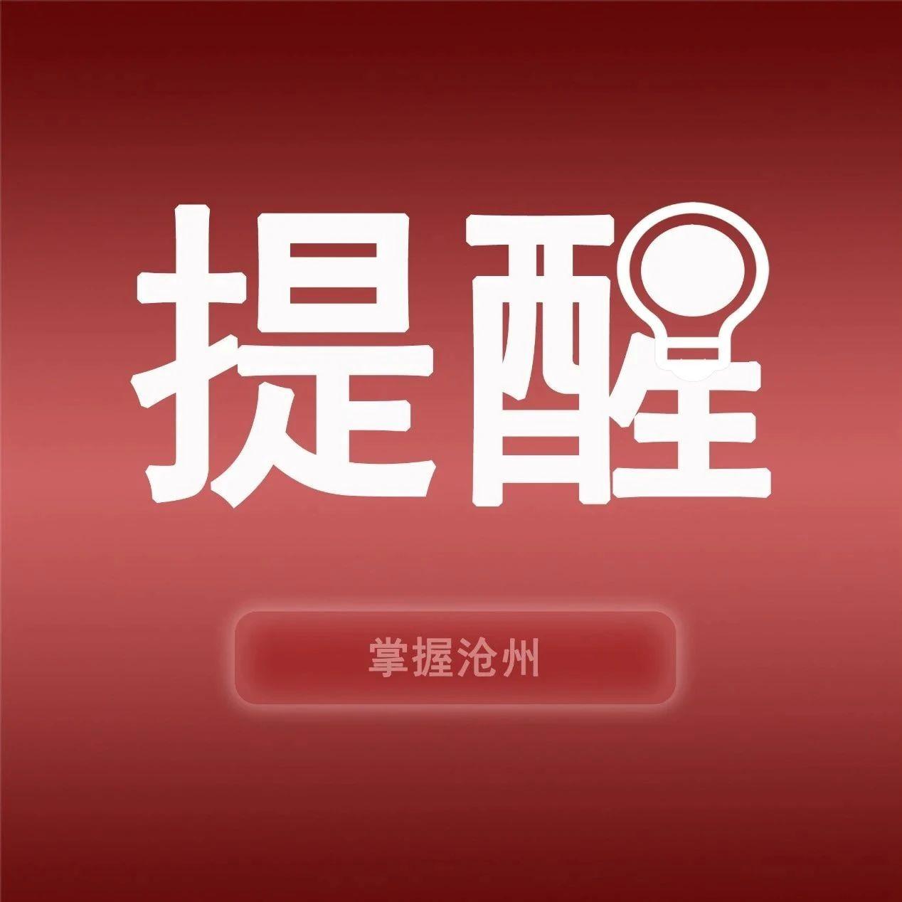 8343名!河北省2021年度公务员考试明天开始报名!│沧州启动重污染天气应急响应