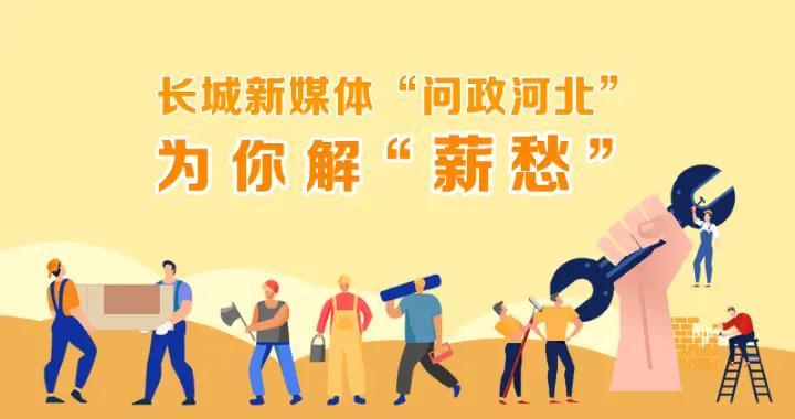 张家口张北县:拖欠半年多的农民工工资拿到了