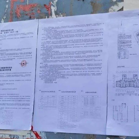 涉及96户,济南这一地块房屋征收公示,范围确定