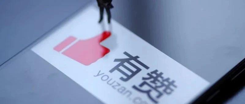 """有赞""""转战""""香港主板:剥离电子支付聚焦SaaS业务,近三年亏20亿"""