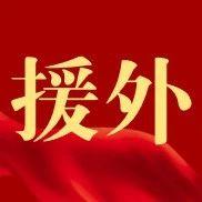 赞比亚华侨华人总会向医疗队捐赠抗疫物资