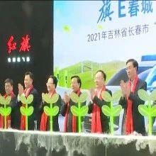 """2021年吉林省长春市""""旗E春城""""项目正式启动 景俊海 韩俊一起启动项目"""