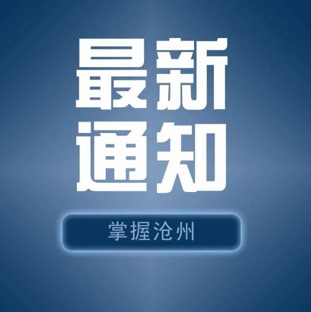 不冠以开发商名称!沧州对新楼盘规划设计提出这些要求...