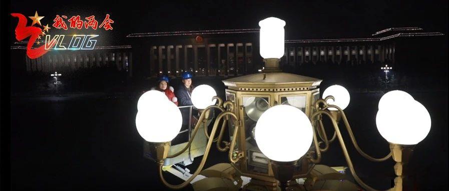 我的两会vlog①丨你见过凌晨天安门广场的华灯吗?