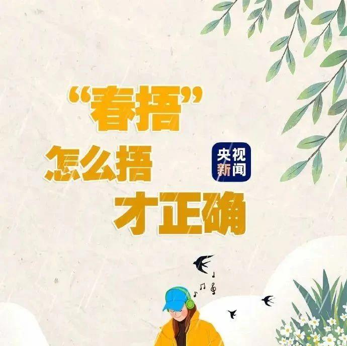 """济南继续发布寒潮蓝色预警!""""春捂""""到底该咋捂?"""